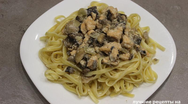 Паста в сливочном соусе с лососем и шампиньонами рецепт