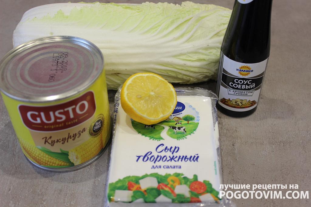 Салат из пекинской капусты с творожным сыром и кукурузой в соевом соусе рецепт