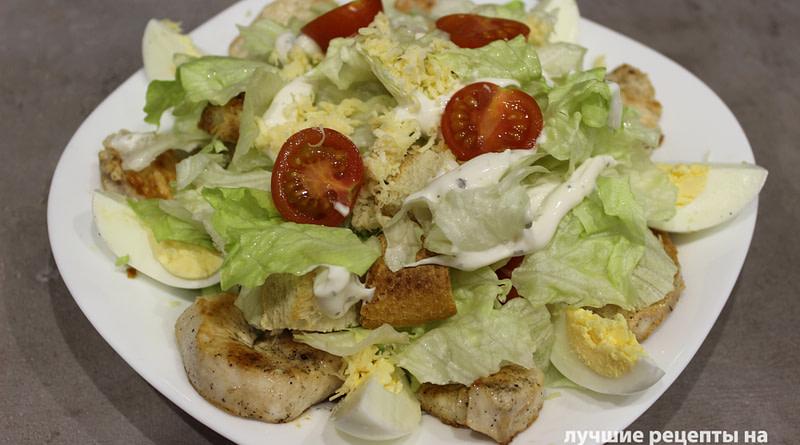 Цезарь с курицей и салатом айсберг Рецепт